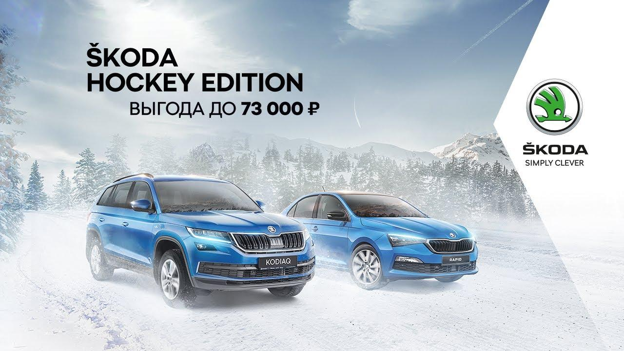 ŠKODA HOCKEY EDITION. НАША ИГРА